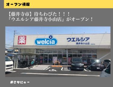 【藤井寺市】4/8オープン!ドラッグストア『ウエルシア 藤井寺小山店』が開店しました♪:
