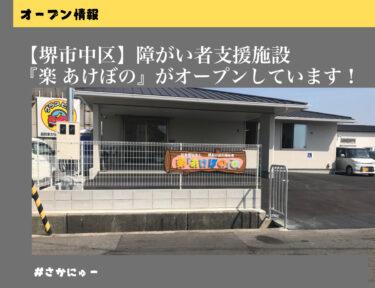 ※一部訂正あり【堺市中区】障がい者支援施設『楽 あけぼの』が開所しています♪: