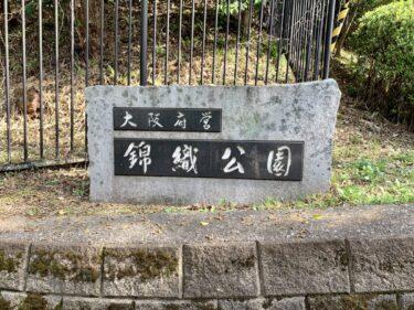 【2021.5/9(日)開催】※※中止!※※富田林市・錦織公園で春の訪れを感じながら『お茶摘み体験とお茶の話』開催♪4/9(金)~要予約です!:
