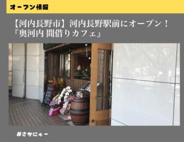 【河内長野市】お昼だけの穴場!『奥河内 間借りカフェ』がオープンしています♪: