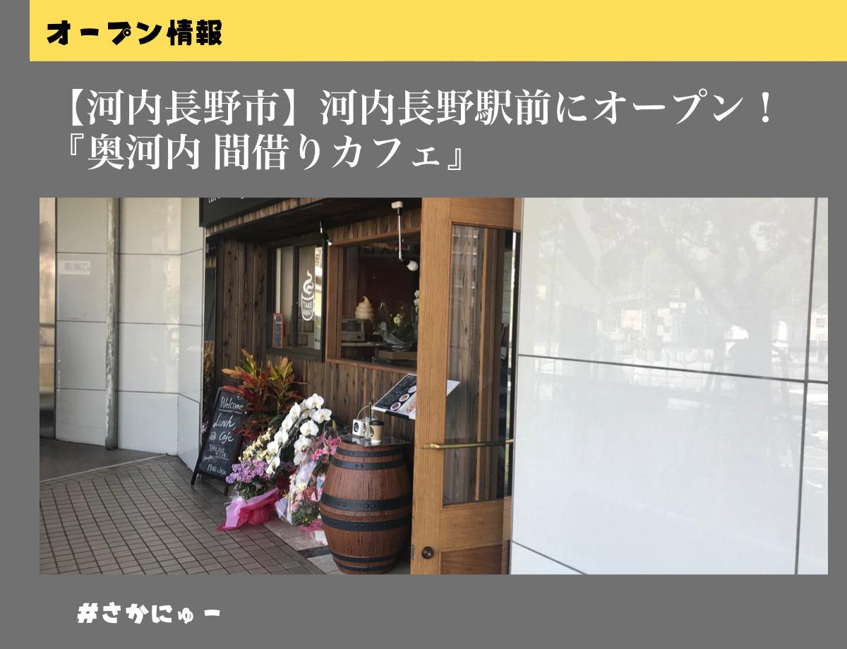 さかにゅー 河内長野 カフェ 駅前
