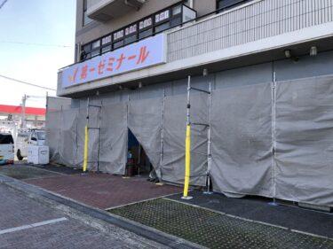 【新店情報】堺市北区・ときはま線に面した「第一ゼミナール百舌鳥校」の入るビル1階部分が工事中です!: