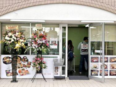 【2021.4/1オープン】堺市西区・鳳郵便局の前に『割烹お惣菜ととや 津久野店』がオープンしたよ!!: