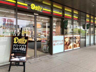 【2021.4/3オープン♪】堺区・堺東☆ジョルノに『デイリーヤマザキジョルノ堺東店』がオープンしました!!: