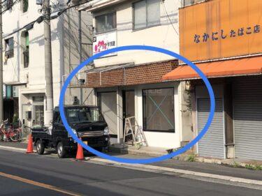 【新店情報!】堺市北区・大豆塚町に不動産屋がオープンするみたいです〜!!: