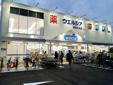 【2021.4/8オープン♫】堺市西区に『ウエルシア堺津久野店』が華やかにオープンしましたよ!!: