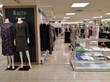 【2021.2/24オープン】堺市南区・泉北高島屋3階レディースファッションのフロアにトラディショナルブランド『KEITH』がオープンしています!: