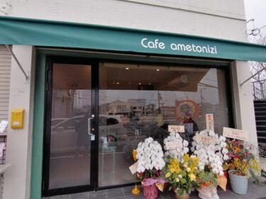 【2021.3/16オープン】堺市西区・トーストの種類がたーくさん♪1日中モーニングセットが楽しめる!!『Cafe ametonizi』がオープンしたよ!: