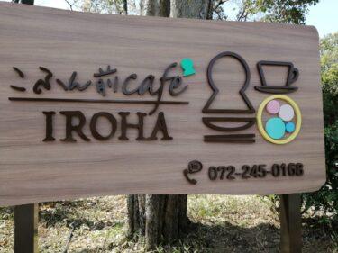 【2021.3/25オープン】堺区・天気のいい日はお庭の席でCafeしたい♪大仙公園内に『こふん前Cafe IROHA(カフェ イロハ)』がオープンしたよ!: