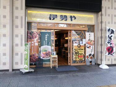 【2021.3/24オープン】堺区堺東駅降りてすぐ!人気うどん店『伊勢や 堺東店』がオープンしたよ!:
