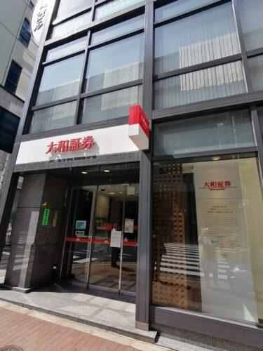 【2021.4/26移転リニューアル予定】堺区・堺東駅前にある『大和証券 堺支店』が1階から8階へ移転リニューアルするみたいです: