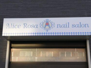 【堺市北区】金岡南小学校近くにあるネイルサロン『Alice Rosa(アリスローザ)』が和泉市へ移転されるそうです。: