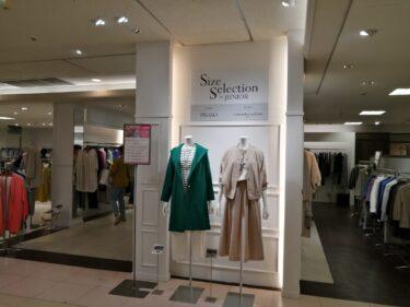 【2021.3/17オープン】堺市南区・小さいサイズ・大きいサイズが揃う☆泉北高島屋3階に『サイズセレクション バイ ジュニアー』がオープンしたよ: