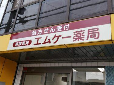 【2021.3/29移転オープン】堺市中区・バス通り沿いウエルシア堺深井清水町店の斜め前に『エムケー薬局』が移転オープンしたよ!: