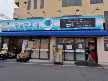 【2021.4/22リニューアル♪】堺市西区・新鮮&激安で大人気のスーパー『生鮮スーパー ショウエイ』が店内改装するみたい!: