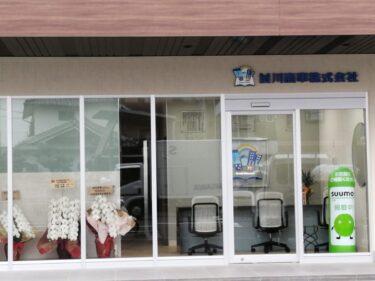 【2021.4/1オープン】堺市西区・イトーヨーカドーの近くに不動産屋さん♪『前川商事株式会社』がオープンしたよ!: