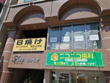 【オープン日判明!!】堺市北区・なかもず駅前にオープン予定のヘアサロン『nana(ナナ)なかもず店』気になるオープン日は。。。: