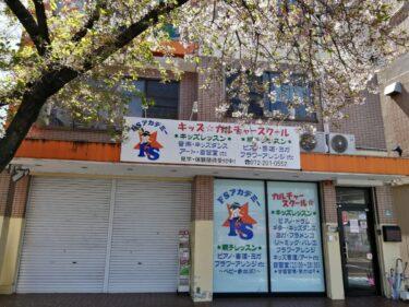 【2021.4/1開校☆】堺市西区・個別式の学習塾☆入学金無料のキャンペーンも!『個別式学習塾 白熊式 上野芝校』が開校したよ!: