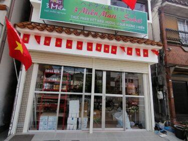 【新店情報】堺市西区・明日オープン!!石津川駅近くの海岸通り沿いにベトナム食材の専門店がオープンするみたい!: