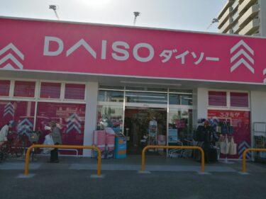 【2021.4/9オープン】堺市中区・みんな大好きプチプラで何でも揃う♪『ダイソー堺堀上店』がオープンしたよ!: