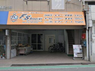 【2021.4/1開校☆】堺市西区・個別式なのにお財布に優しい月謝で安心!『個別式学習塾 白熊式 鳳校』が開校したよ!: