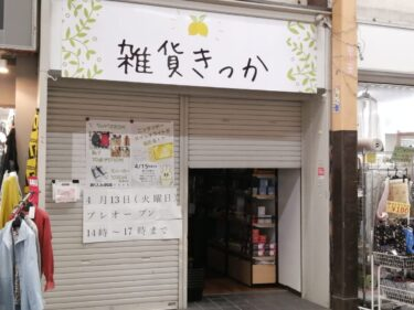 【新店情報】堺市西区・プチプラ雑貨のお店☆鳳本通商店街の中に雑貨屋さんがオープンするみたい!: