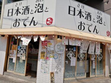 【新店情報】堺市北区・イオンモール堺北花田の前にフルーツ大福専門店がオープンするみたいです!: