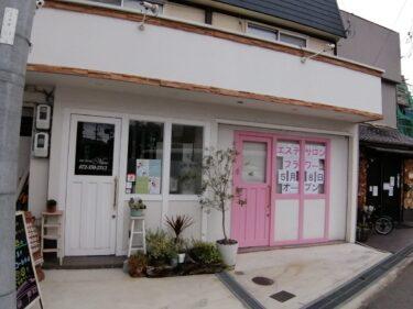 【新店情報☆】堺市西区・上野芝駅踏み切りのすぐそばにエステサロンがオープンするみたいです!: