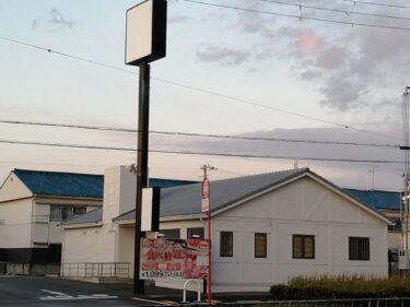 【2021.4/23移転リニューアル】堺区・泉北1号線沿い上野芝にあった『グラッチェガーデンズ』跡地にオープンするのはすぐ近くにあるあのお店!: