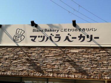 【オープン日判明!!】松原市・いよいよ近日オープン☆『マツバラベーカリー』の気になるオープン日は。。。!: