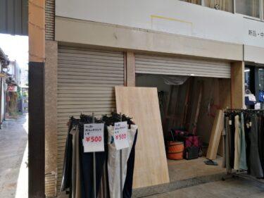 【新店情報☆】堺市西区・鳳駅前の商店街内に新しくお惣菜のお店がオープンするみたい!:
