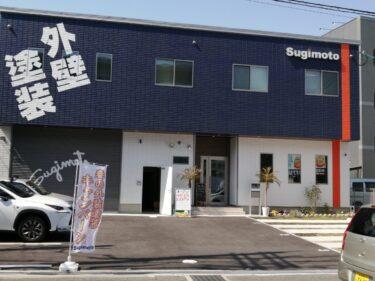 【新店情報☆】堺市西区・外壁塗装の専門店『杉本建装工業 堺ショールーム』が福泉小学校の前にオープンしています!: