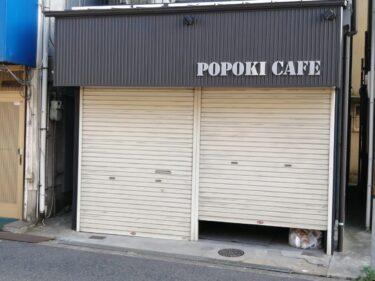 【続報!!】堺市中区・コープ大野芝の前にオープン予定の喫茶店☆店名がわかりましたよ!: