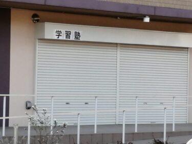 【新店情報】堺市中区深井北町・土師の万代近くに学習塾がオープンするみたいですよ!: