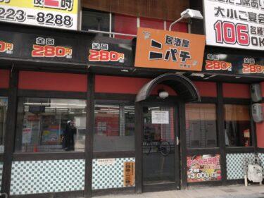 【新店情報】堺東駅前・堺銀座商店街内にあった居酒屋さん『ニパチ』跡地にオープンするのは。。。: