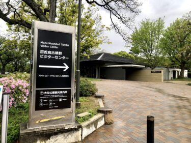 【2021.3/13オープン】レンタサイクルも借りられます☆堺市堺区・仁徳天皇陵すぐ側に『百舌鳥古墳群ビジターセンター』がオープンしています♫: