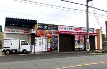 【まもなくオープン♫】松原市・阪南中央病院近く☆手作り韓国食品の人気店『かわち屋』小売直売所がまもなくオープンするよ!!: