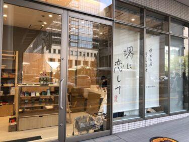 【2021.4/3オープン】堺東にジョルノが帰ってきた♪堺お土産 特産品館 「堺に恋して」がオープンしましたよ~!: