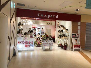【2021.4/3オープン】ジョルノ2階にウィッグのお店「シャポード堺サロン」が移転オープンしましたよ!: