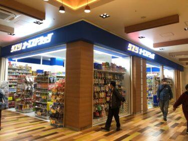 【2021.4/3オープン】堺東駅直結!!ジョルノに「オーエスドラッグ」がオープンしましたよ♪: