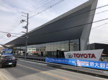 【2021.5/5オープン】堺市中区・大野芝*310号線沿いに「ネッツトヨタ南海 堺大野芝店」がオープンしたよ!: