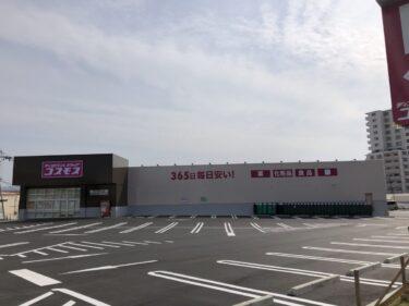 【オープン日判明♪】堺市中区・阪和道沿いに『ドラッグコスモス深井畑山店』がもうすぐオープンするよ~!!: