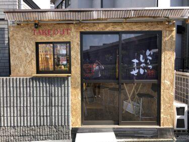 【2021.3/17オープン♪】堺市中区・出汁に拘ったふわトロ食感のたこ焼き!「たこはる」がオープンしたみたい!: