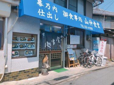 【2021.4/28(水)*閉店*】河内長野市・アットホームで暖かい食堂『山仲食堂』が閉店するみたいです・・・:
