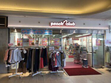 【閉店*売り尽くしセール中!】泉ヶ丘駅すぐの雑貨屋さん「ピーチクラブ」が閉店されるそうです。: