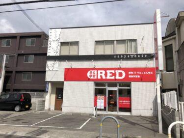 【2021.春*開校!】堺市中区・東百舌鳥小学校の前に「自立学習RED堺大野芝教室」が新規開校しました♪: