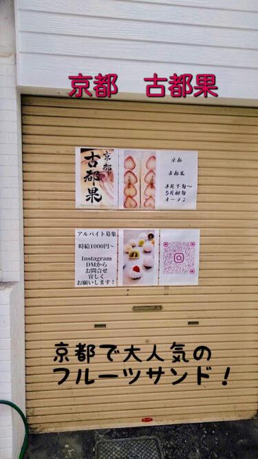 【新店情報☆】京都で大人気のフルーツサンドのお店『京都 古都果』が堺東駅からすぐ近くにオープンするみたい♪@堺市堺区『※一部訂正あり』: