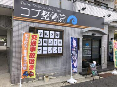 【2021.3/31開院】堺市西区・コノミヤ浜寺石津店の並びに「コブ整骨院」が開院しましたよ~!: