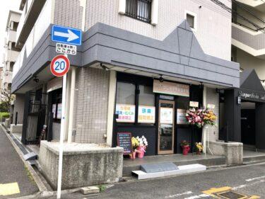 【2021.4/5オープン】堺区・材木町に『コレカラ骨盤整体院』がオープンしましたよ~!: