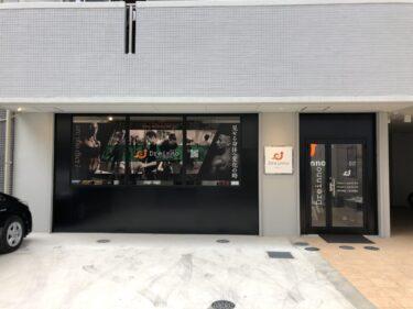 【2021.3/24オープン】堺東に「マンツーマントレーニングジム Dreinno堺東店」がオープンしましたよ!: